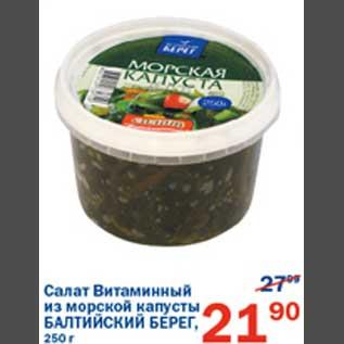 Салат с морской капустой калорийность