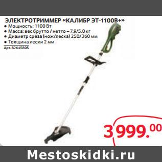 калибр эт-1100в инструкция