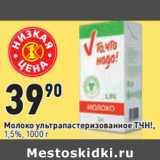 Молоко ультрапастеризованное ТЧН!, 1,5%, Вес: 1 кг