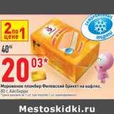 Мороженое пломбир Филевский брикет на вафлях,  Айсберри , Вес: 80 г