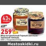 Скидка: Мед натуральный Горный светлый/ Таежный темный, Кедровый Бор