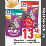 Скидка: Мини-филе с говядиной/ кроликом для кошек Whiskas