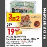 Магазин:Окей,Скидка:Мыло туалетное Невская косметика, 140 г **