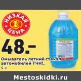 Магазин:Окей,Скидка:Омыватель летний стекол автомобилей ТЧН!, 4 л