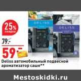 Скидка: Deliss автомобильный подвесной ароматизатор саше**