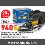 Скидка: Компрессор автомобильный ТОРНАДО АС-580, в сумке, 35 л/мин., 150 Вт