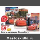 Магазин:Окей,Скидка:Книга-раскраска Disney Cars