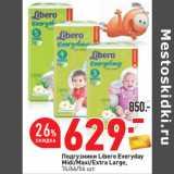 Магазин:Окей,Скидка:Подгузники Libero Everyday Midi/Maxi/Extra Large,