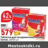 Скидка: Таблетки для посудомоечных машин Somat, 40/50 шт