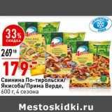 Магазин:Окей супермаркет,Скидка:Свинина По-тирольски/ Якисоба/Прима Верде, 4 Сезона