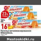 Магазин:Окей супермаркет,Скидка:Печенье витаминизированное Юбилейное