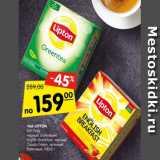 Чай Lipton Earl Grey  черный, байховый/English breakfast черный/ Сlassic Green  зеленый, байховый 100х2г