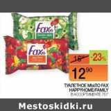 Магазин:Наш гипермаркет,Скидка:Туалетное мыло Fax happy Home /Family