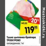 Скидка: Тушка цыпленка-бройлера ТРОЕКУРОВО охлажденная, 1 кг
