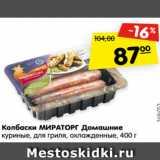 Магазин:Карусель,Скидка:Колбаски МИРАТОРГ Домашние куриные, для гриля, охлажденные, 400 г