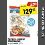 Магазин:Карусель,Скидка:Коктейль морской BONDELAMAR мороженый, 500 г