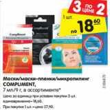 Магазин:Карусель,Скидка:Маски/маски-пленки/микропилинг COMPLIMENT, 7 мл/9 г, в ассортименте* .