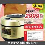 Мультивара /сыроварка Supra MCS -52026