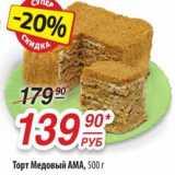 Торт Медовый АМА