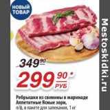 Ребрышки из свинины в маринаде Аппетитные Ясные зори, п/ф в пакете для запекания