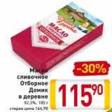 Скидка: Масло сливочное Отборное Домик в деревне 82,5%