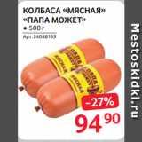 Selgros Акции - КОЛБАСА «МЯСНАЯ» «ПАПА МОЖЕТ»
