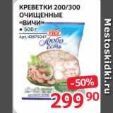 Selgros Акции - КРЕВЕТКИ 200/300 ОЧИЩЕННЫЕ «ВИЧИ»