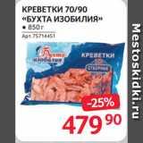 Selgros Акции - КРЕВЕТКИ 70/90 «БУХТА ИЗОБИЛИЯ»