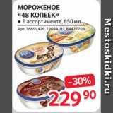 Selgros Акции - МОРОЖЕНОЕ «48 КОПЕЕК»
