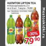 Selgros Акции - НАПИТОК LIPTON TEA