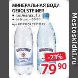 Selgros Акции - МИНЕРАЛЬНАЯ ВОДА GEROLSTEINER