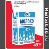 Selgros Акции - МОЛОКО УЛЬТРАПАСТЕРИЗОВАННОЕ «36 КОПЕЕК» 3,2%