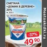 Selgros Акции - СМЕТАНА «ДОМИК В ДЕРЕВНЕ» 20%