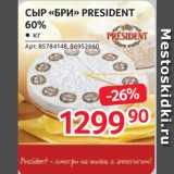 Скидка: СЫР «БРИ» PRESIDENT 60%