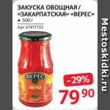 Selgros Акции - ЗАКУСКА ОВОЩНАЯ / «ЗАКАРПАТСКАЯ» «ВЕРЕС»