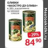 Selgros Акции - ОЛИВКИ «МАЭСТРО ДЭ ОЛИВА»