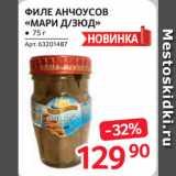 Selgros Акции - ФИЛЕ АНЧОУСОВ «МАРИ Д/ЗЮД»