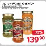 Selgros Акции - ПЕСТО «ФИЛИППО БЕРИО»