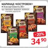 Selgros Акции - МАРИНАД «КОСТРОВОК»