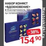 НАБОР КОНФЕТ «ВДОХНОВЕНИЕ», Вес: 165 г
