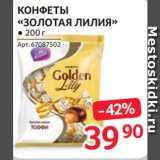 КОНФЕТЫ «ЗОЛОТАЯ ЛИЛИЯ», Вес: 200 г