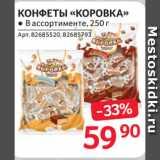 КОНФЕТЫ «КОРОВКА», Вес: 250 г