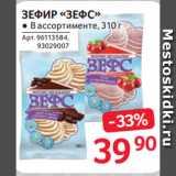 ЗЕФИР «ЗЕФС», Вес: 310 г