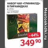 НАБОР ЧАЯ «ГРИНФИЛД» В ПИРАМИДКАХ, Вес: 213 г
