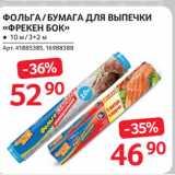 Selgros Акции - ФОЛЬГА /БУМАГА ДЛЯ ВЫПЕЧКИ «ФРЕКЕН БОК»