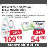Selgros Акции - КРЕМ-ГЕЛЬ ДЛЯ ДУША / КРЕМ-МЫЛО / DOVE