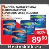 ТАМПОНЫ TAMPAX COMPAK С АППЛИКАТОРОМ SUPER DUO / SUPER PLUS DUO, Количество: 1 шт