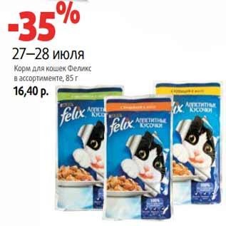 Еда для кошек феликс