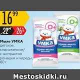 Магазин:Карусель,Скидка:Мыло УМКА Крем-мыло