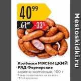 Магазин:Карусель,Скидка:Колбаски МЯсницкий РЯД